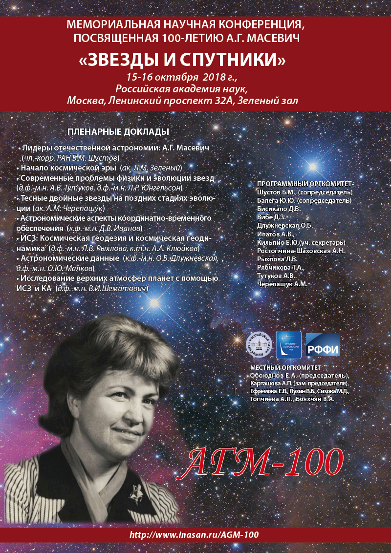 AGM 100 poster